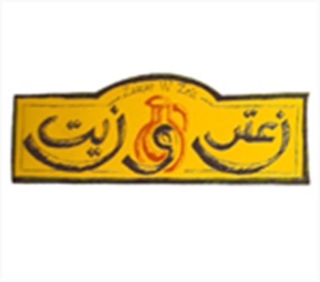Picture of Zaatar W Zeit