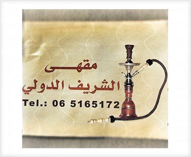 الصورة: Al Shareef
