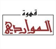 صورة Al Mawerdi