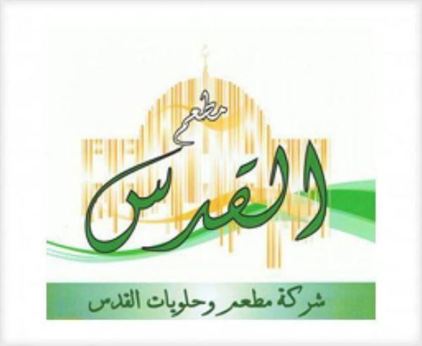 صورة Al Quds