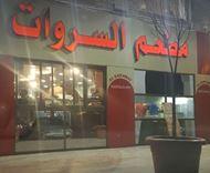 Picture of Al Sarawat