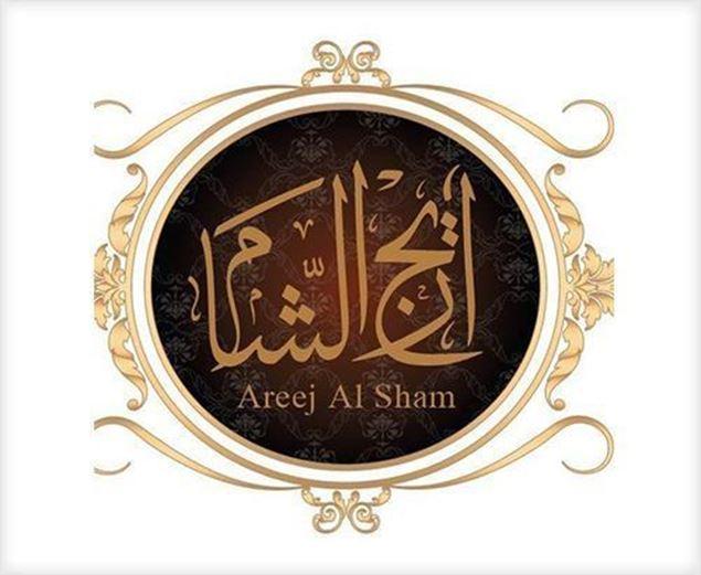 الصورة: Areej Al Sham