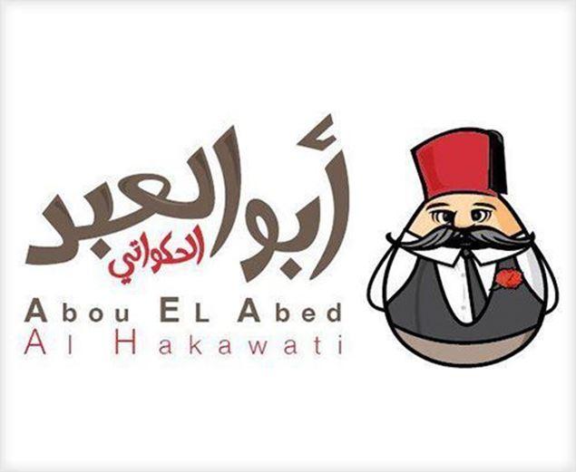 الصورة: Abou El Abed (Varanda Lounge)