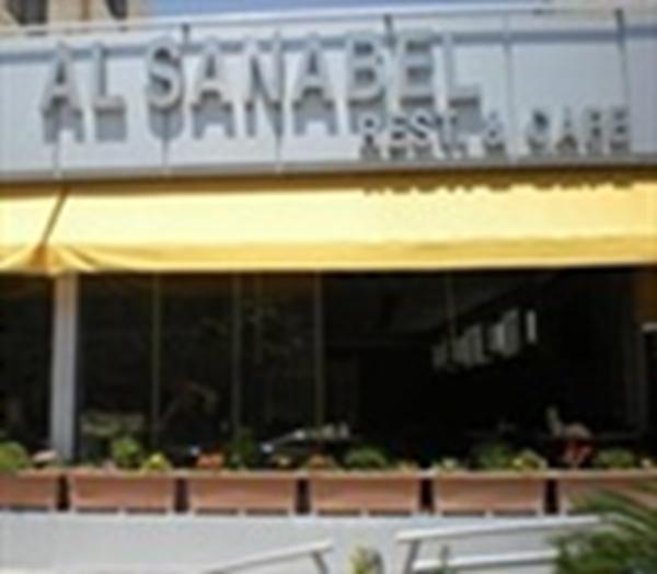 صورة Al Sanabil