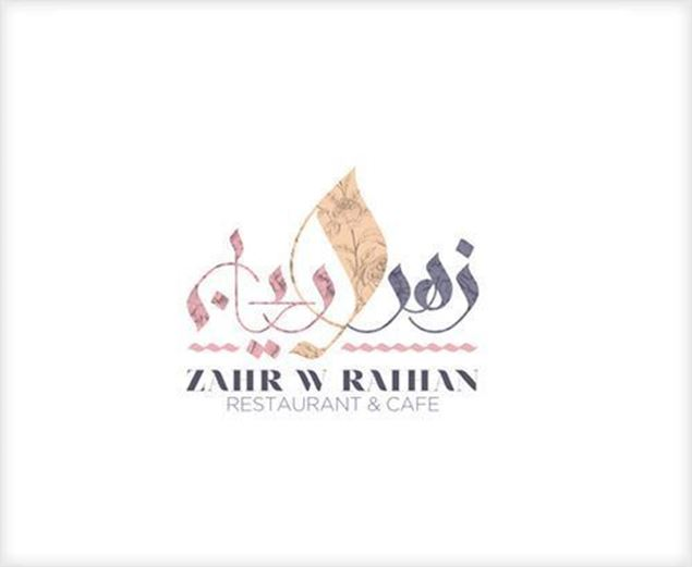 Picture of Zaher w Raihan